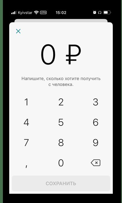 Указать сумму для переводов в приложении ЮMoney Яндекс.Деньги для Android iPhone