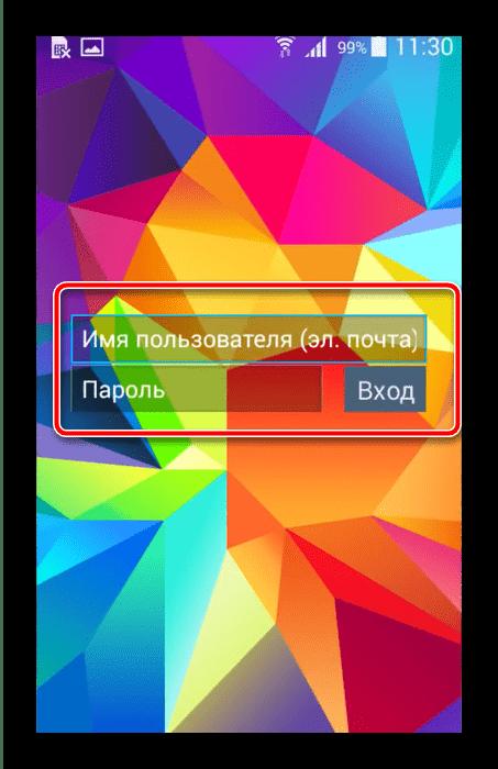 Указать учётные данные для сброса забытого графического ключа на Android