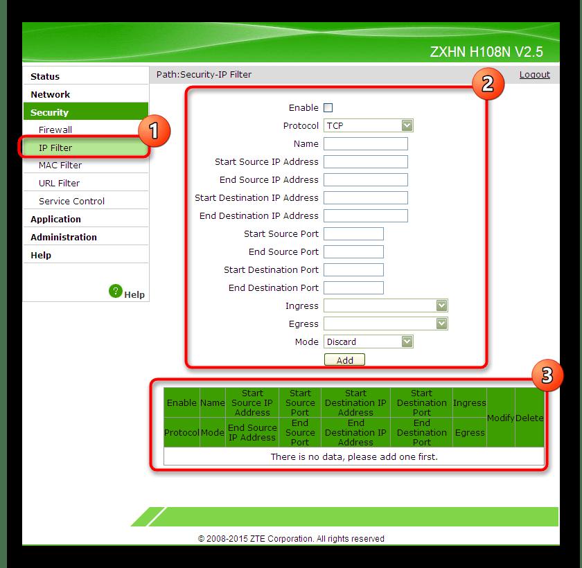 Управление сетевыми адресами при настройке контроля доступа роутера ZTE ZXHN H118N