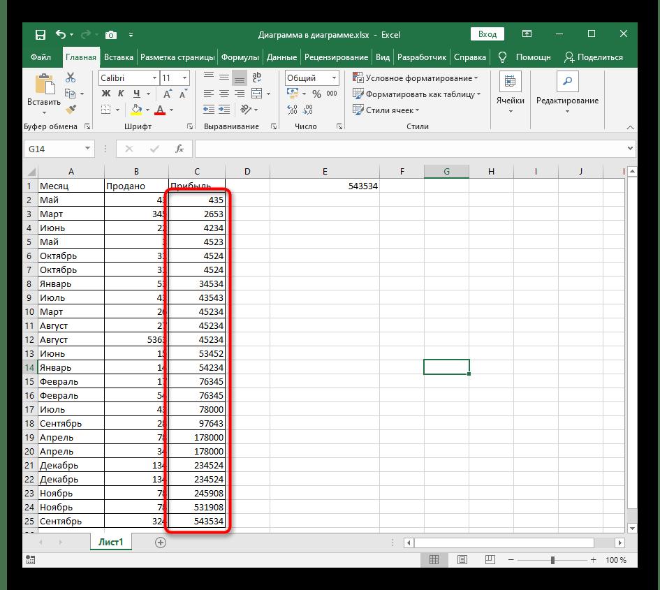 Успешная сортировка по возрастанию в Excel через меню настройки