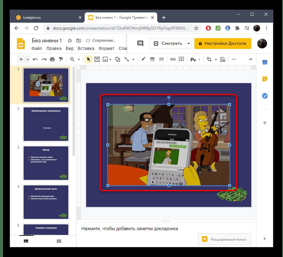 Успешная вставка гифки в презентацию через онлайн-сервис Google Презентации