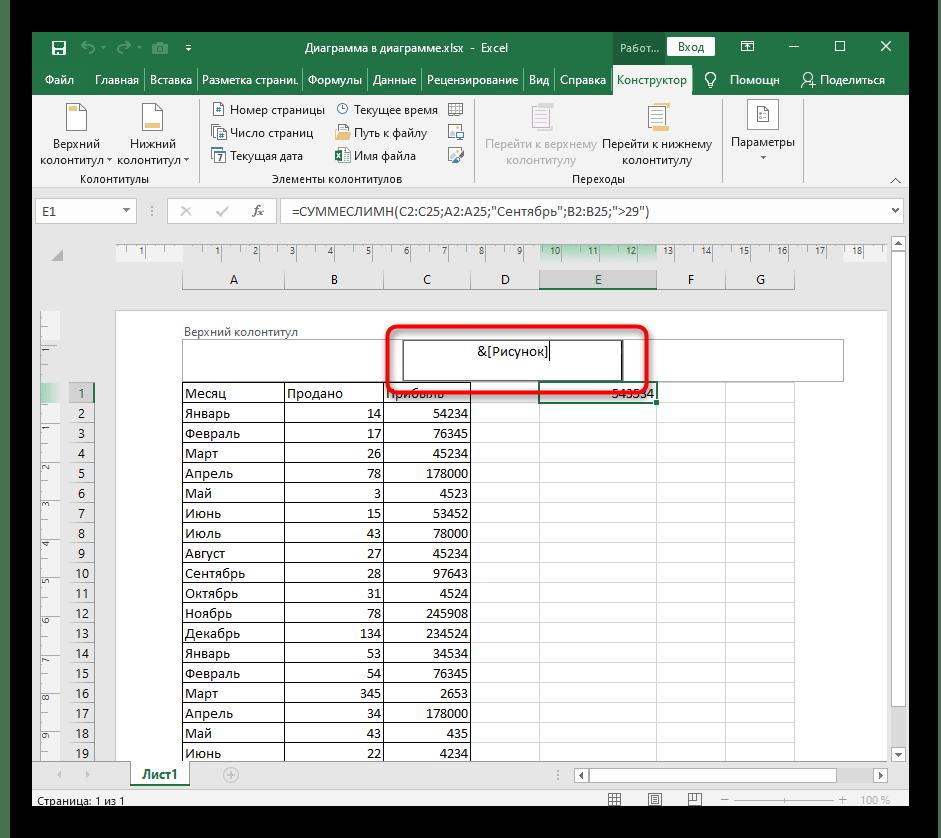 Успешная вставка изображения к колонтитулу для расположения его под текст в Excel