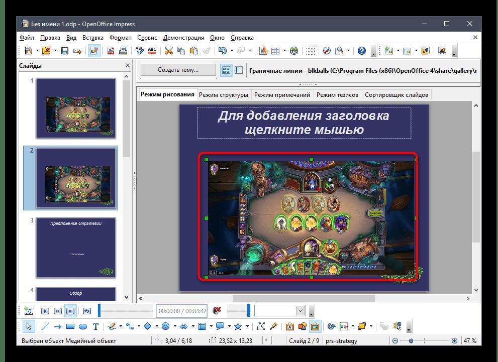 Успешная вставка видео в новый слайд презентации через программу OpenOffice Impress