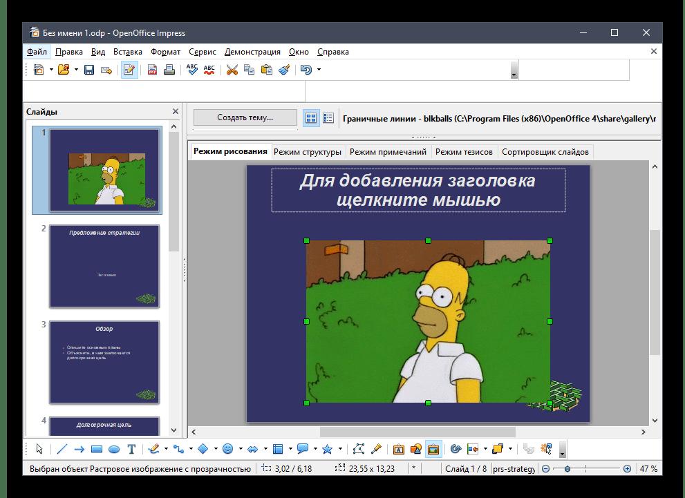 Успешная вставка гифки в новый слайд презентации OpenOffice Impress