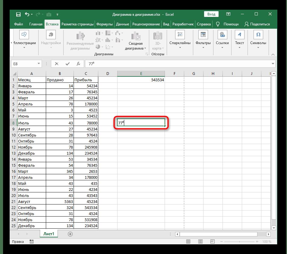 Успешное добавление специального символа как степень сверху в Excel