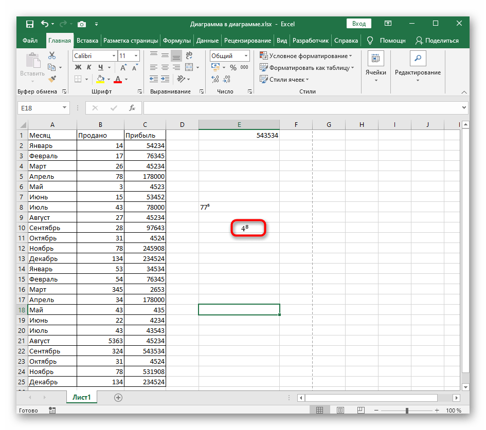 Успешное добавление степени сверху при настройке математического уравнения в Excel