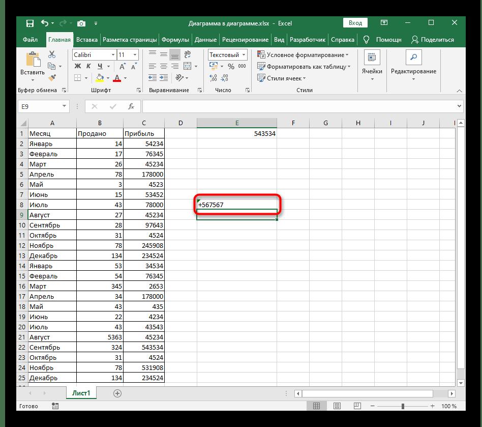 Успешное добавление знака плюса без формулы при прямом редактировании ячейки в Excel