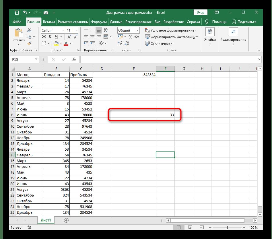 Успешное объединение ячеек в Excel при помощи клавиш навигации