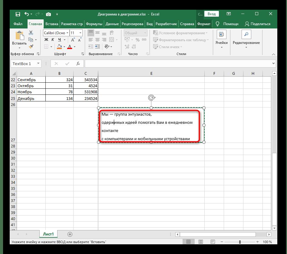 Успешное редактирование межстрочного интервала надписи в Excel