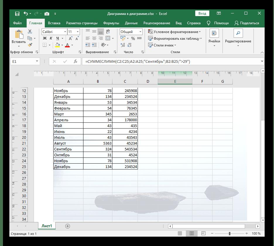 Успешное редактирование прозрачности изображения колонтитула в Excel