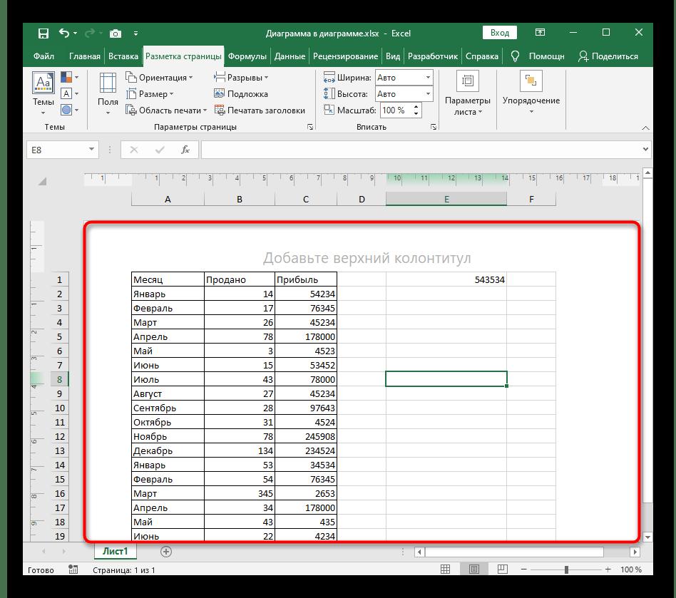 Успешное создание полей в качестве рамки для листа в Excel