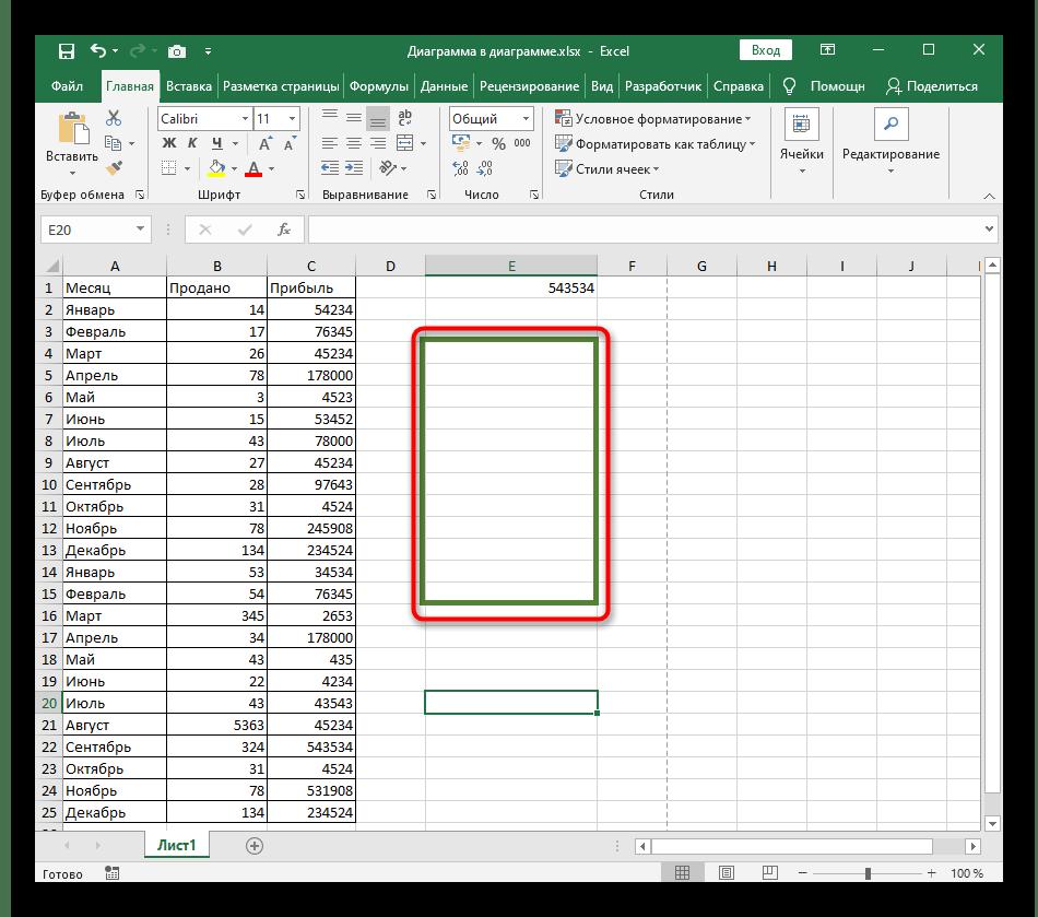 Успешное создание произвольной рамки из геометрической фигуры в Excel