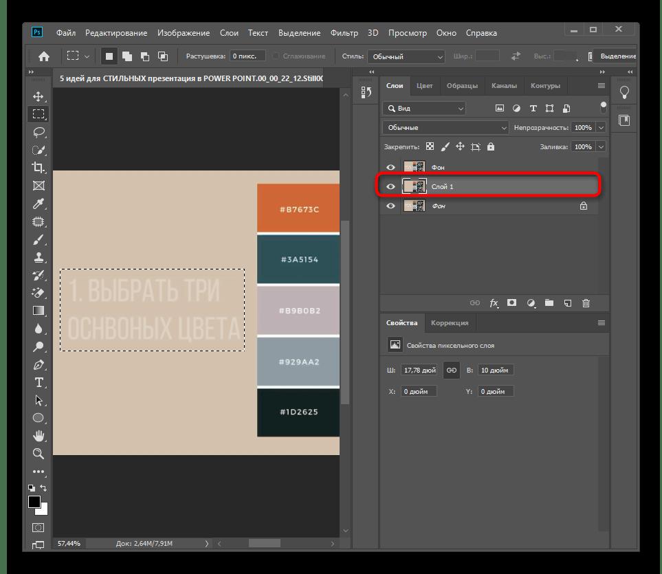 Успешное создание заплатки для удаления надписи из видео в программе Adobe Photoshop