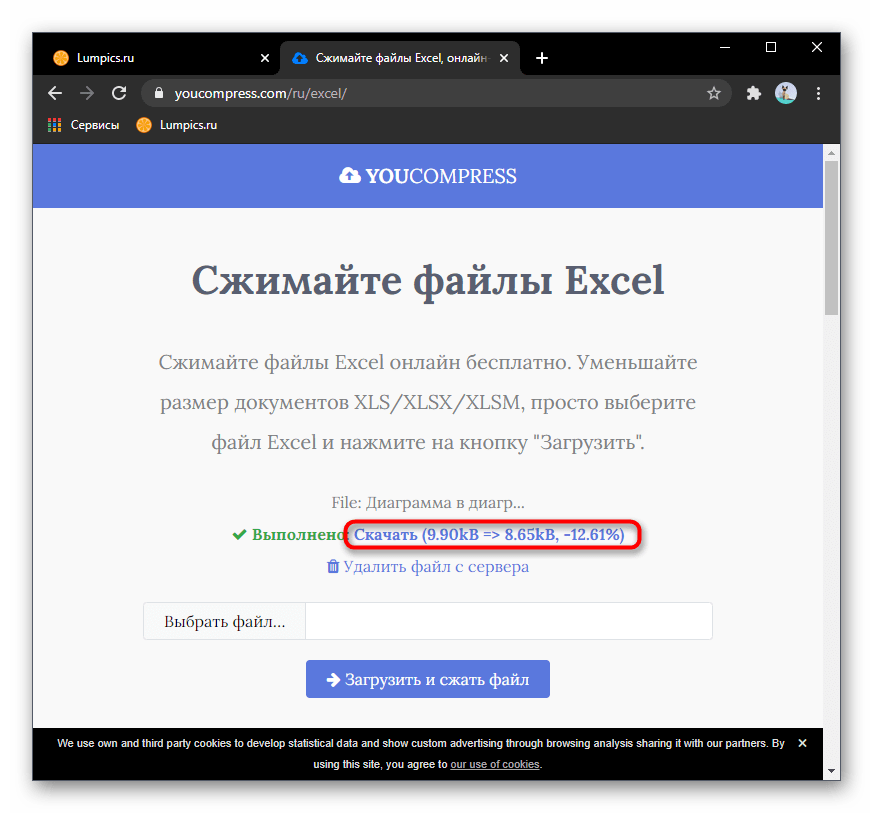 Успешное сжатие Excel-файла через онлайн-сервис YouCompress