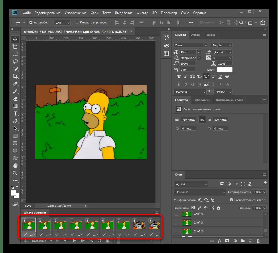 Успешное включение шкалы времени для дальнейшей работы с гифками в программе Adobe Photoshop