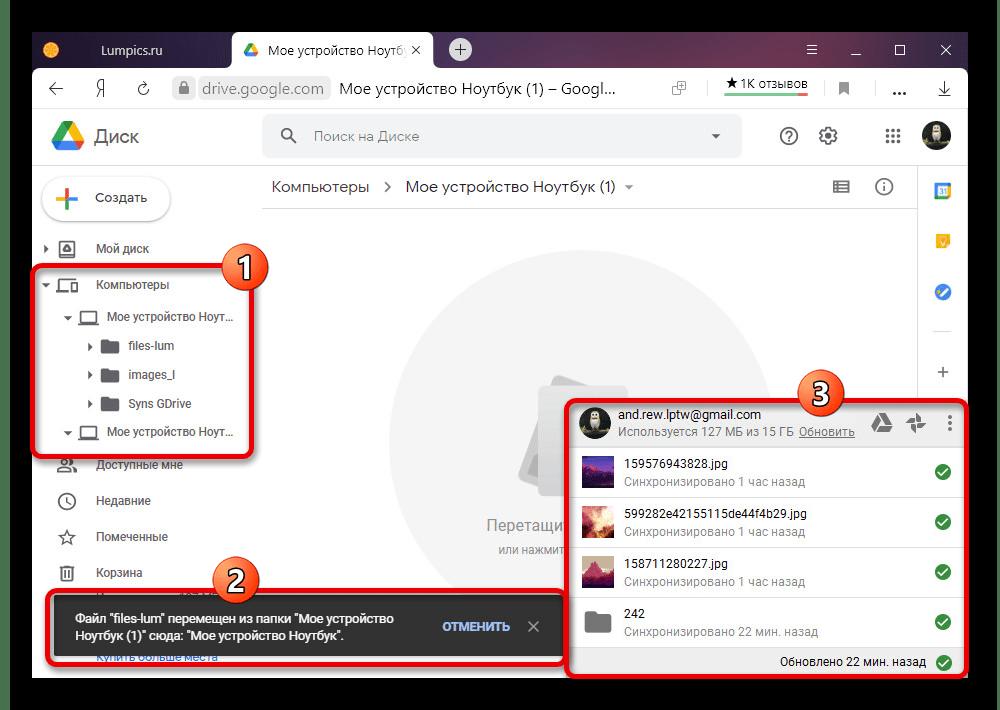 Успешный перенос синхронизируемой папки на сайте Google Drive