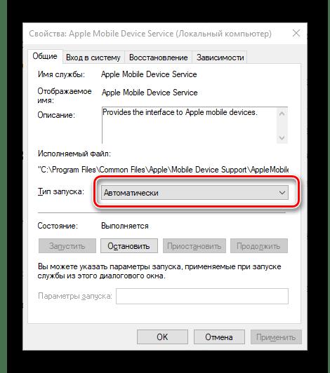 Установить автоматический тип запуска для службы Apple на компьютере с Windows