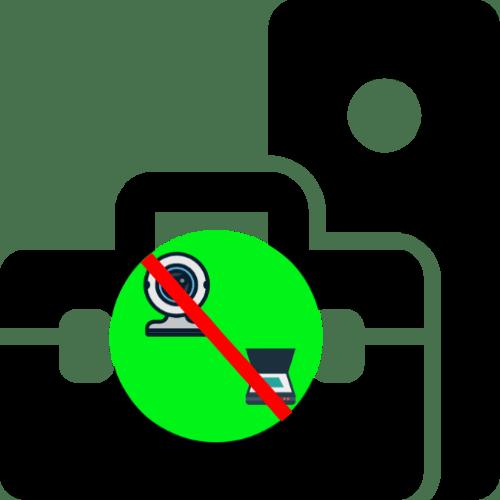 устройство обработки изображений отсутствует в диспетчере устройств