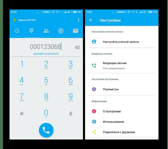 Версия Софтфона для Android в Виртуальной АТС «Телфин.Офис»