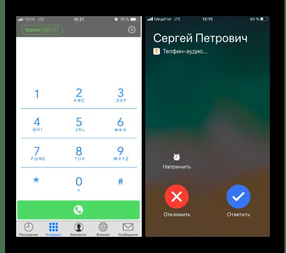 Версия Софтфона для iOS в Виртуальной АТС «Телфин.Офис»