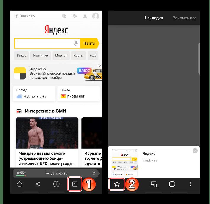 Вход в раздел закладок в Яндекс Браузере на смартфоне