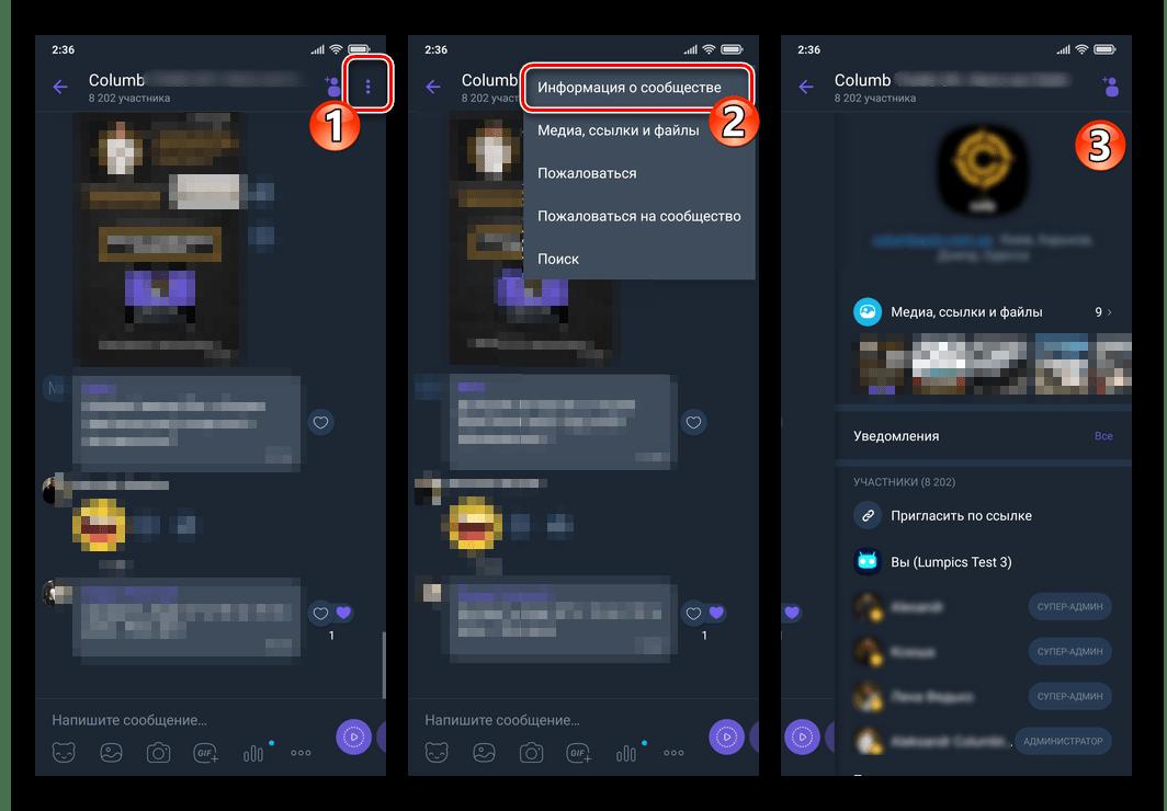 Viber для Android Открытие меню Информация о сообществе