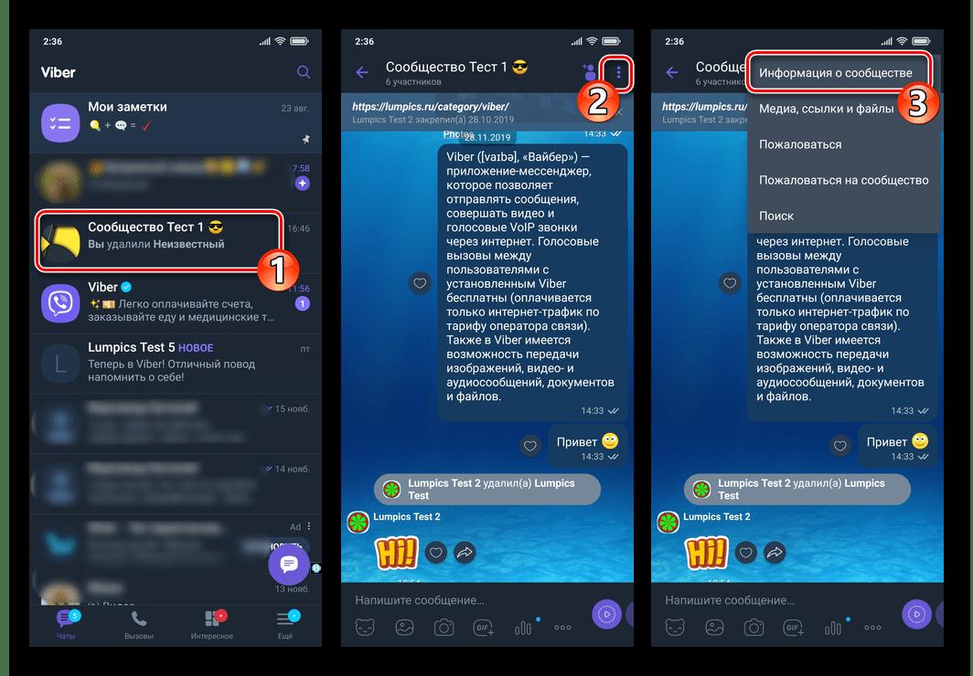 Viber для Android переход в администрируемое сообщество в мессенджере, открытии Информации (настроек)