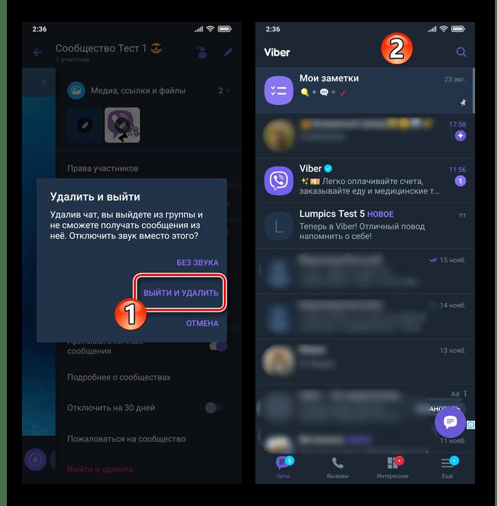 Viber для Android подтверждение выхода из собственного сообщества после удаления из него всех администраторов и простых участников