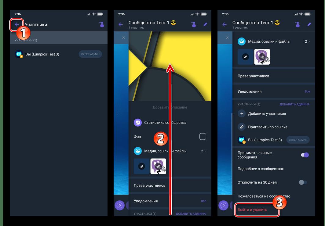 Viber для Android пункт Выйти и удалить в настройках сообщества мессенджера