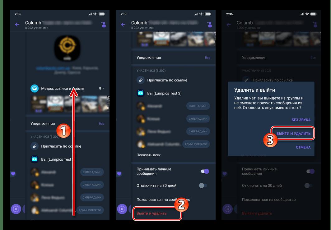 Viber для Android пункт Выйти и удалить в Настройках сообщества, подтверждение запроса мессенджера