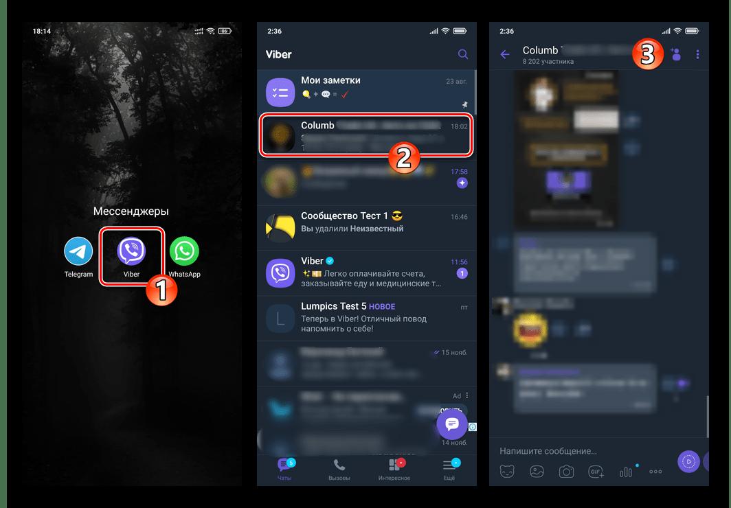 Viber для Android запуск мессенджера, переход в сообщество, которое нужно удалить