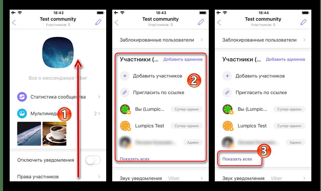 Viber для iPhone пункт блок Участники в Настройках сообщества, опция Показать всех
