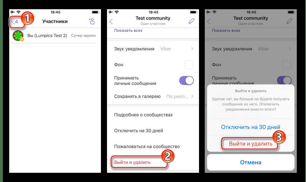 Viber для iPhone удаление сообщества из сервиса путем выхода из него последнего участника (супер-админа)