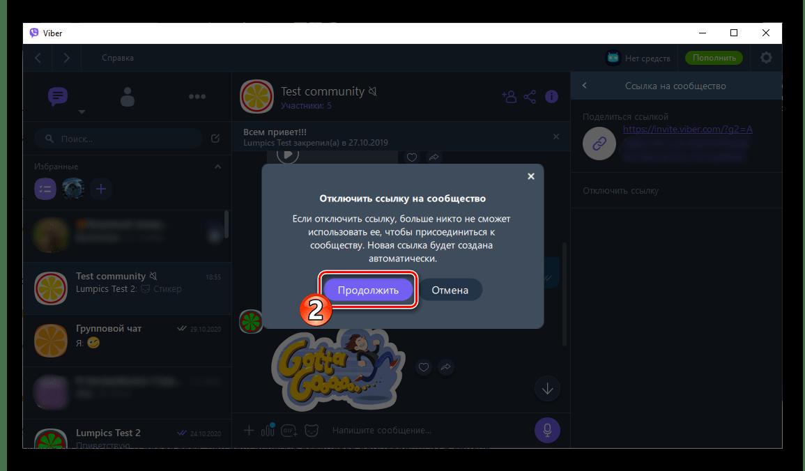Viber для Windows подтверждение отключения ссылки на сообщество в его Настройках