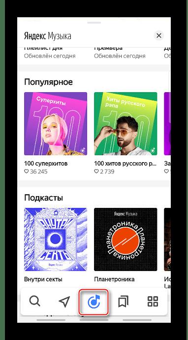 Включение музыки в приложении Яндекс Навигатор