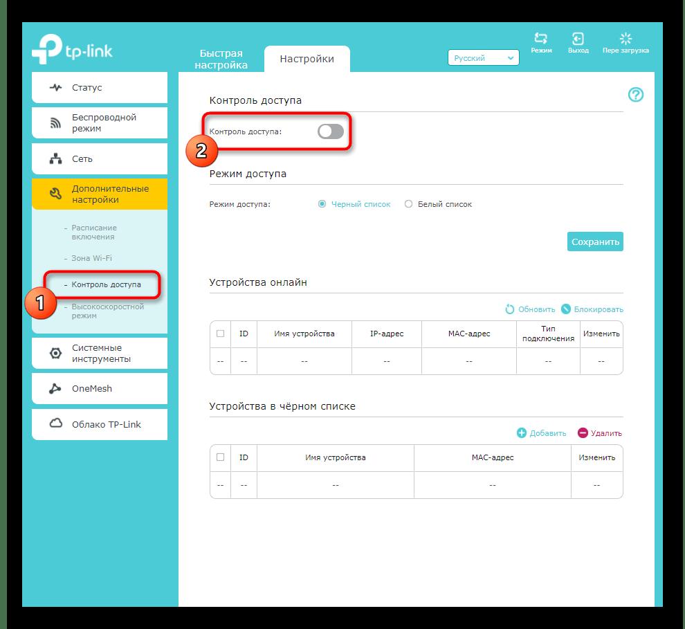 Включение настроек контроля доступа в веб-интерфейсе усилителя TP-link Extender