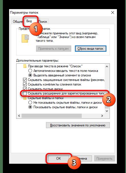 Включение отображения расширений файлов через Параметры папок в Windows