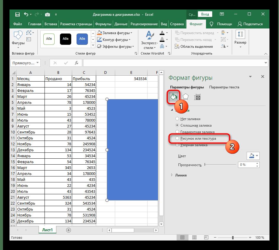 Включение режима заливки фигуры для добавления изображения под текст в Excel