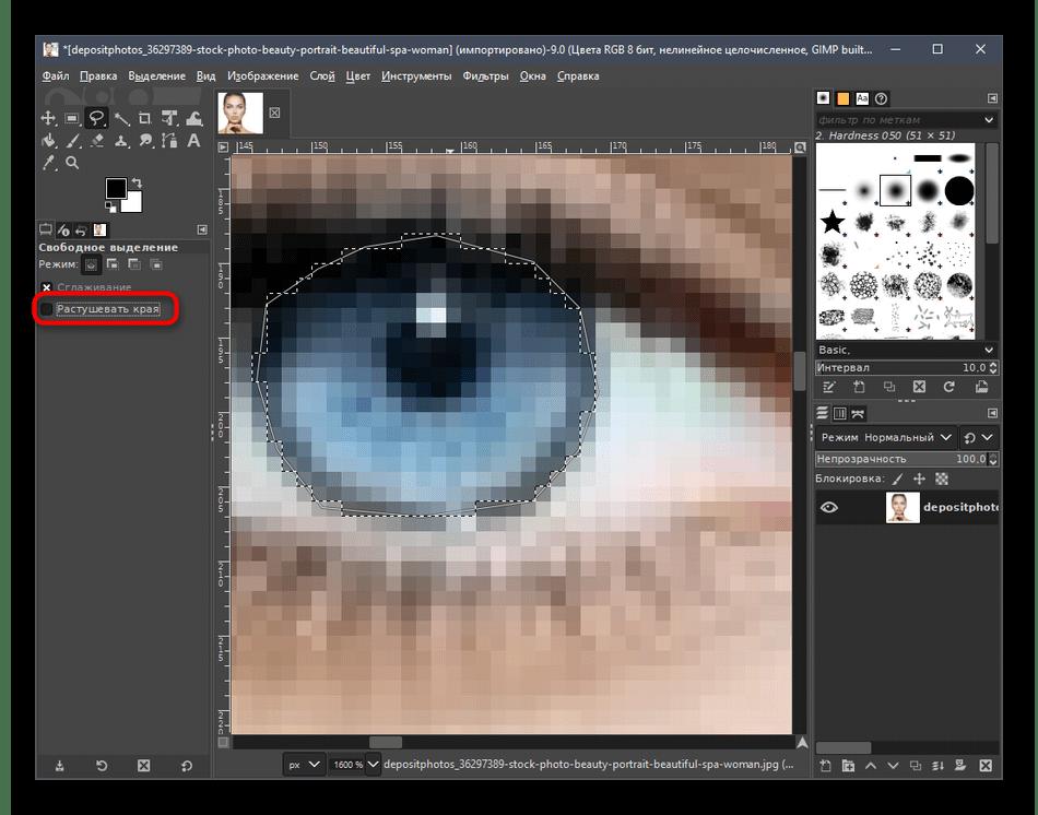 Включение сглаживания кроев при свободном выделении в GIMP
