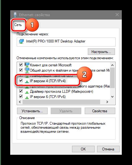 Включить IPv4 для решения ошибки 629 при соединении с сетью в Windows 10