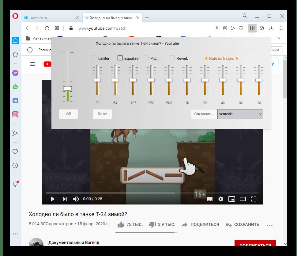 Внешний вид расширения Audio Equalizer при использовании в браузере Опера