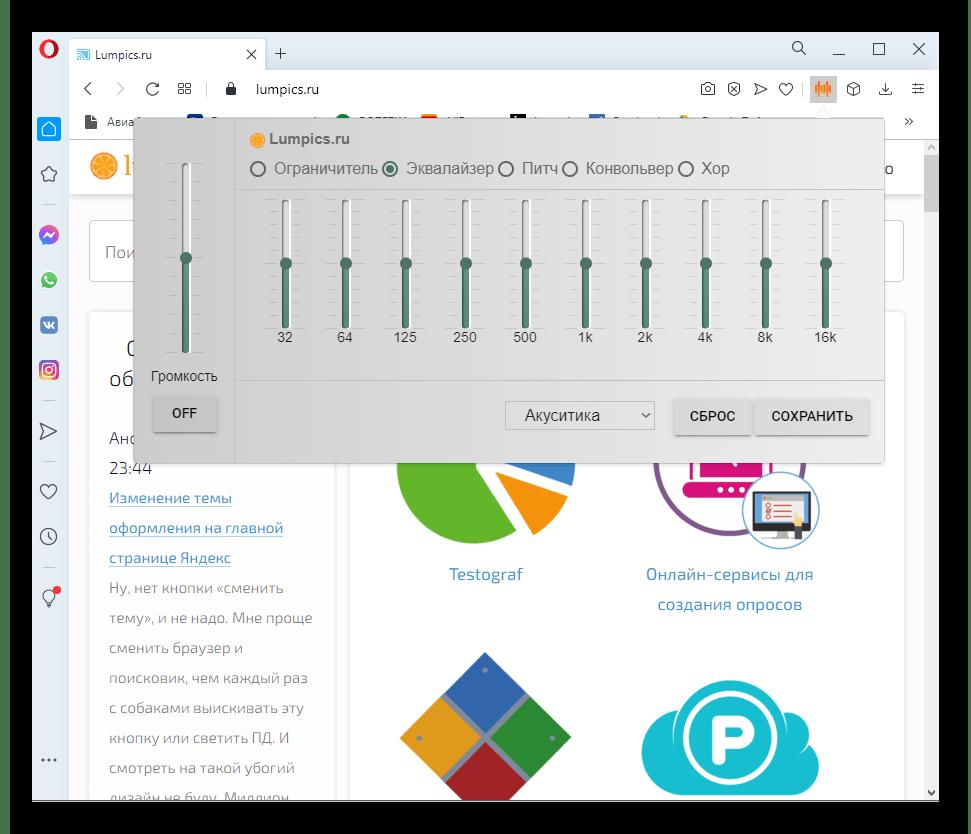 Внешний вид расширения Эквалайзер для Chrome при использовании в браузере Опера