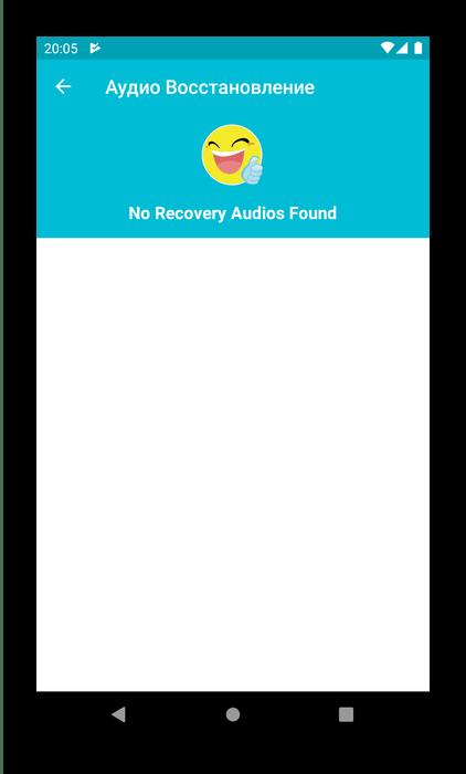 Восстановление удалённой музыки на Android посредством Deleted Audio Recovery