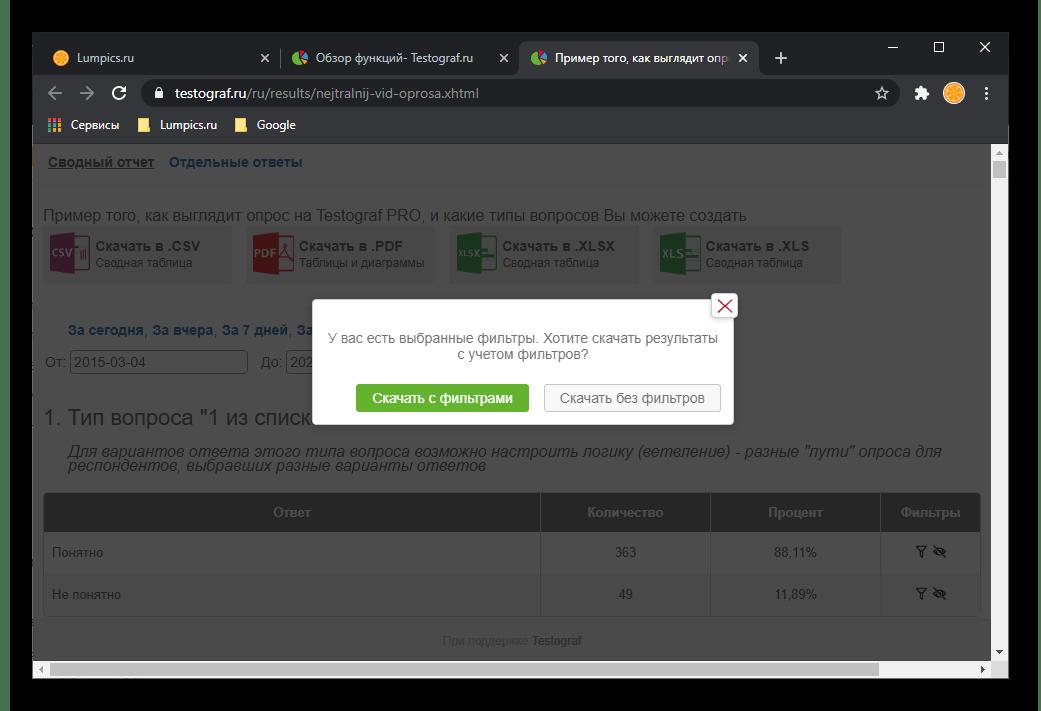 Возможность скачивания результатов опроса, созданного с помощью онлайн-сервиса Testograf