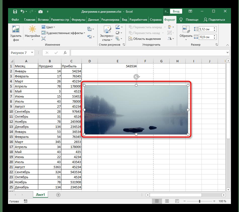 Вставка изображения для добавления к нему рамки в Excel