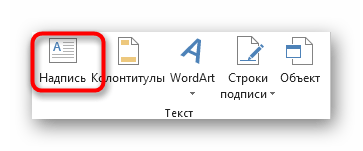 Вставка надписи для редактирования межстрочного интервала в Excel