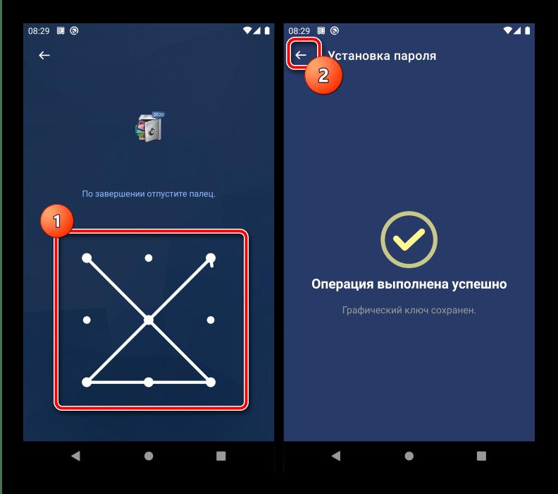 Ввести новый пароль для изменения графического ключа на Android в стороннем приложении