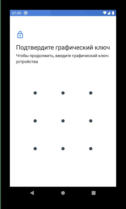 Ввести существующий паттерн для изменения графического ключа на Android системными средствами