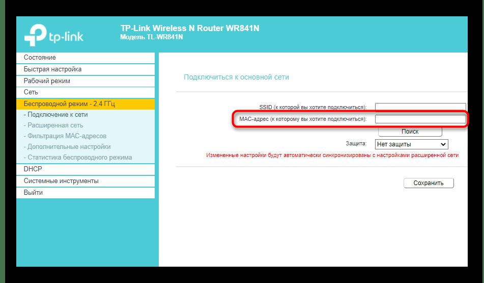 Ввод адреса устройства для подключения в режиме повторителя через настройке роутера TP-Link