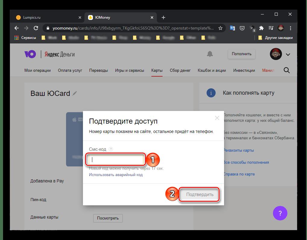 Ввод кода для просмотра данных карты на сайте сервиса ЮMoney Яндекс.Деньги в браузере
